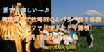 【新宿のプチ街コン】恋旅企画主催 2017年8月19日