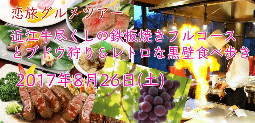 【梅田のプチ街コン】恋旅企画主催 2017年8月26日