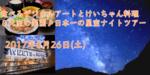 【名駅のプチ街コン】恋旅企画主催 2017年8月26日