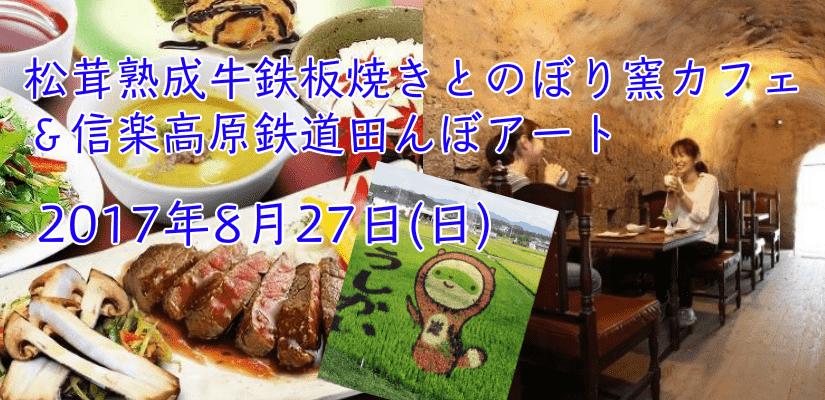 【梅田のプチ街コン】恋旅企画主催 2017年8月27日