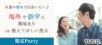 【恵比寿の婚活パーティー・お見合いパーティー】Diverse(ユーコ)主催 2017年10月8日