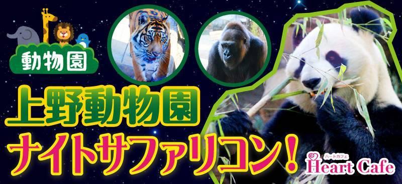 【上野のプチ街コン】株式会社ハートカフェ主催 2017年8月14日
