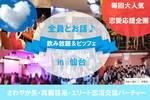 【仙台の恋活パーティー】ファーストクラスパーティー主催 2017年8月5日