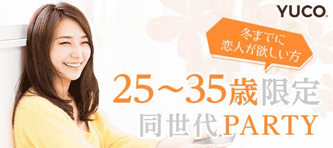 【京都駅周辺の婚活パーティー・お見合いパーティー】Diverse(ユーコ)主催 2017年10月15日
