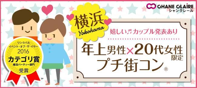 【横浜駅周辺のプチ街コン】シャンクレール主催 2017年10月5日