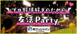 【八丁堀・紙屋町の恋活パーティー】街コンジャパン主催 2017年8月21日
