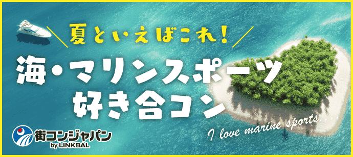 【三宮・元町のプチ街コン】街コンジャパン主催 2017年8月8日