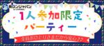 【八丁堀・紙屋町の恋活パーティー】街コンジャパン主催 2017年8月31日