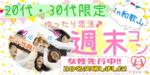 【和歌山のプチ街コン】株式会社アイディール主催 2017年8月27日