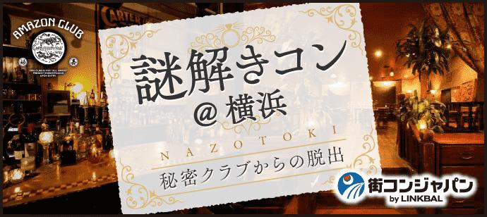 【関内・桜木町・みなとみらいのプチ街コン】街コンジャパン主催 2017年8月19日