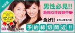 【新宿の婚活パーティー・お見合いパーティー】シャンクレール主催 2017年10月21日