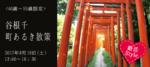 【上野のプチ街コン】株式会社スタイルリンク主催 2017年8月19日