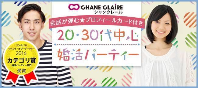 【新宿の婚活パーティー・お見合いパーティー】シャンクレール主催 2017年10月24日