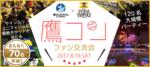 【天神の恋活パーティー】街コンジャパン主催 2017年8月19日