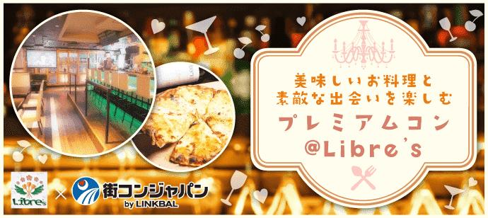 【河原町の恋活パーティー】街コンジャパン主催 2017年9月9日