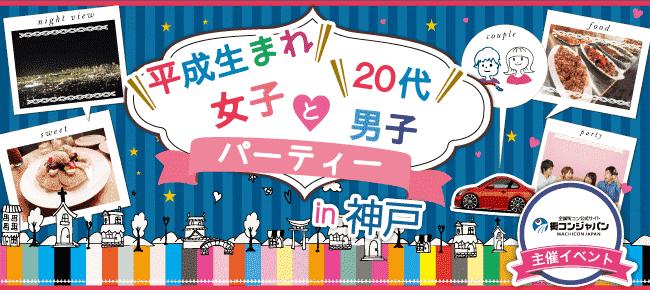 【三宮・元町の恋活パーティー】街コンジャパン主催 2017年9月16日