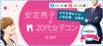 【三宮・元町のプチ街コン】街コンジャパン主催 2017年9月24日
