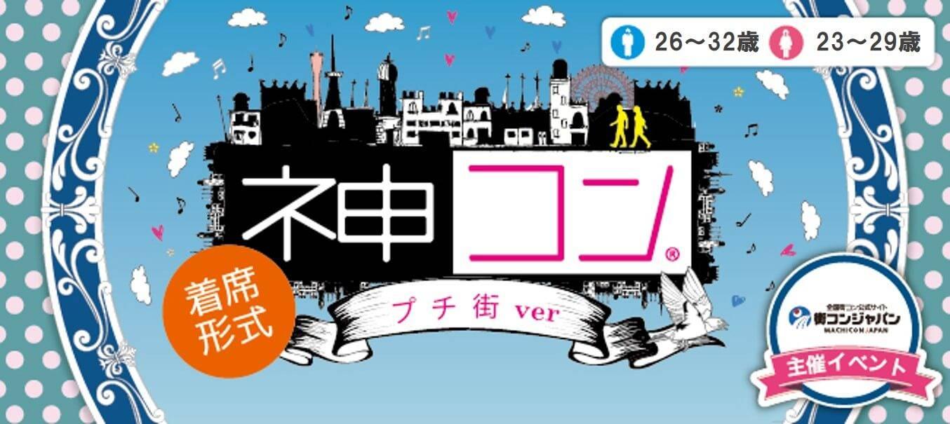 第164回神コン☆男性26~32歳×女性23~29歳限定☆プチ街コンVer☆9月30日(土)