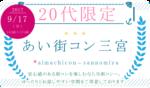 【三宮・元町の街コン】株式会社SSB主催 2017年9月17日