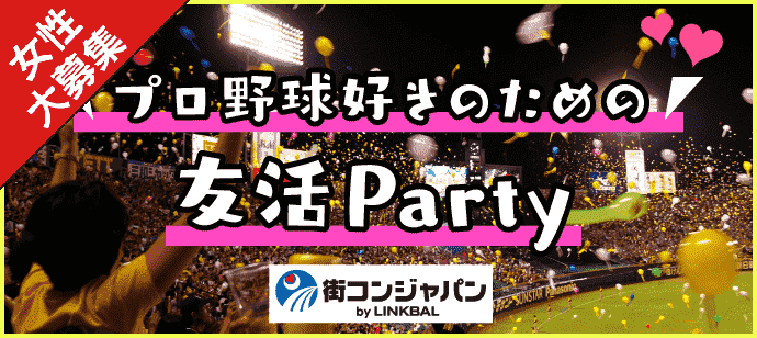 【新宿の恋活パーティー】街コンジャパン主催 2017年8月21日