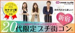 【新宿のプチ街コン】シャンクレール主催 2017年10月17日