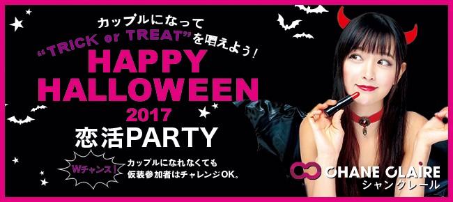 【新宿のプチ街コン】シャンクレール主催 2017年10月28日
