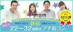 【新宿のプチ街コン】シャンクレール主催 2017年10月23日