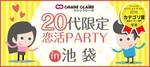 【池袋の恋活パーティー】シャンクレール主催 2017年10月18日
