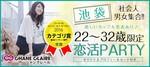【池袋の恋活パーティー】シャンクレール主催 2017年10月25日
