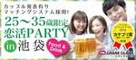 【池袋の恋活パーティー】シャンクレール主催 2017年10月19日