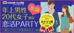 【池袋の恋活パーティー】シャンクレール主催 2017年10月22日