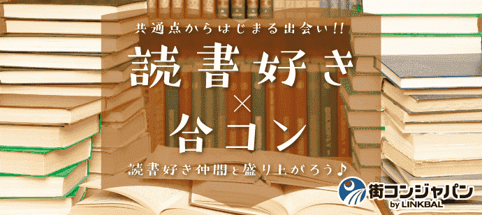 【梅田のプチ街コン】街コンジャパン主催 2017年8月16日