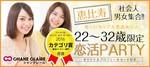 【恵比寿の恋活パーティー】シャンクレール主催 2017年10月22日