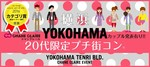 【横浜駅周辺のプチ街コン】シャンクレール主催 2017年10月25日