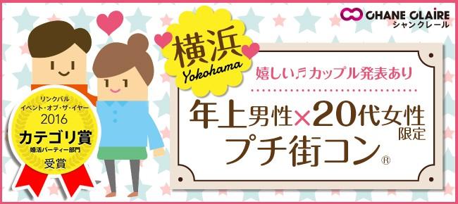 【横浜駅周辺のプチ街コン】シャンクレール主催 2017年10月19日