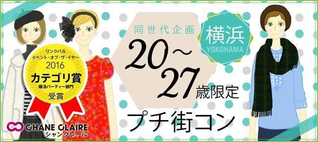 【横浜駅周辺のプチ街コン】シャンクレール主催 2017年10月9日