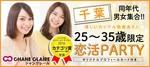 【千葉の恋活パーティー】シャンクレール主催 2017年10月18日