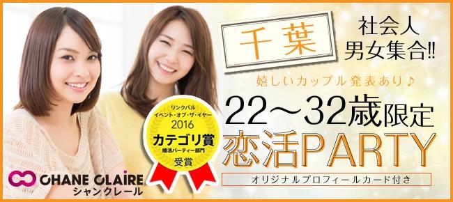 【千葉の恋活パーティー】シャンクレール主催 2017年10月20日