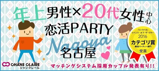 【名駅の恋活パーティー】シャンクレール主催 2017年10月15日