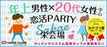 【栄の恋活パーティー】シャンクレール主催 2017年10月21日