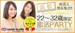 【浜松の恋活パーティー】シャンクレール主催 2017年10月28日