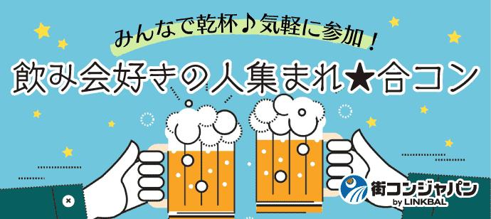 【三宮・元町のプチ街コン】街コンジャパン主催 2017年8月17日