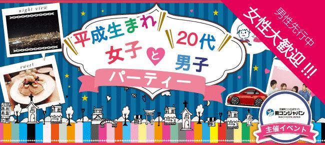 【赤坂の恋活パーティー】街コンジャパン主催 2017年8月18日