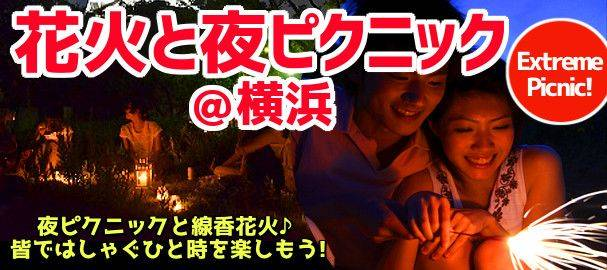 【横浜市内その他のプチ街コン】R`S kichen主催 2017年8月19日
