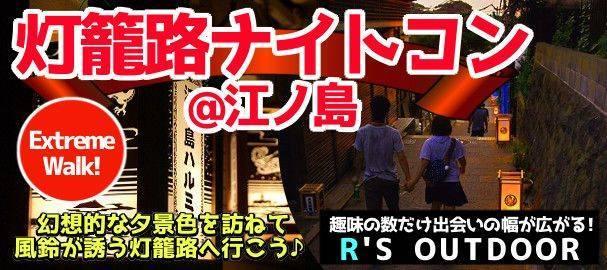 【藤沢のプチ街コン】R`S kichen主催 2017年8月27日