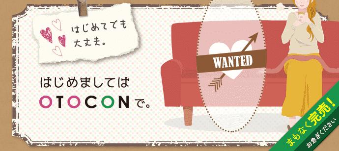 【横浜市内その他の婚活パーティー・お見合いパーティー】OTOCON(おとコン)主催 2017年10月25日