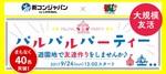 【浜松の恋活パーティー】街コンジャパン主催 2017年9月24日