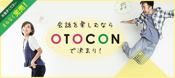 【船橋の婚活パーティー・お見合いパーティー】OTOCON(おとコン)主催 2017年10月31日
