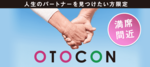 【上野の婚活パーティー・お見合いパーティー】OTOCON(おとコン)主催 2017年10月29日