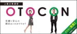 【丸の内の婚活パーティー・お見合いパーティー】OTOCON(おとコン)主催 2017年10月23日